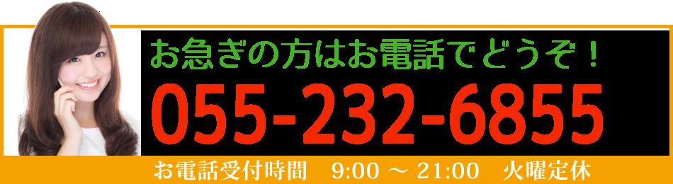 055-232-6855