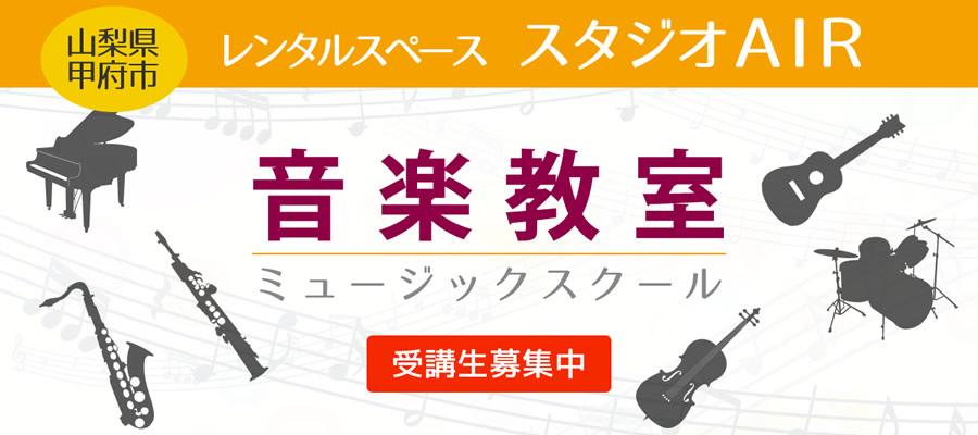 音楽教室 by スタジオAIR